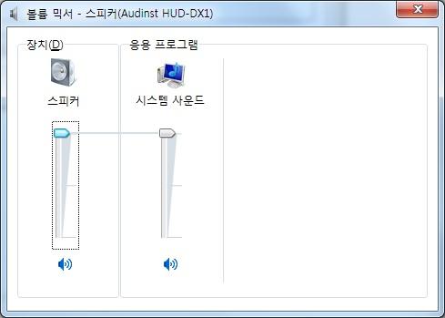 volume_mixer.jpg